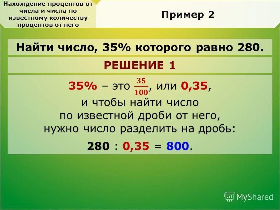 Нахождение процентов от числа и числа по известному количеству процентов от него Пример 2 Найти число, 35% которого равно 280. РЕШЕНИЕ 1
