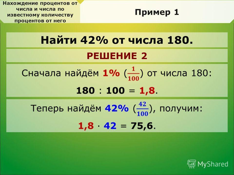 Нахождение процентов от числа и числа по известному количеству процентов от него Пример 1 Найти 42% от числа 180. РЕШЕНИЕ 2