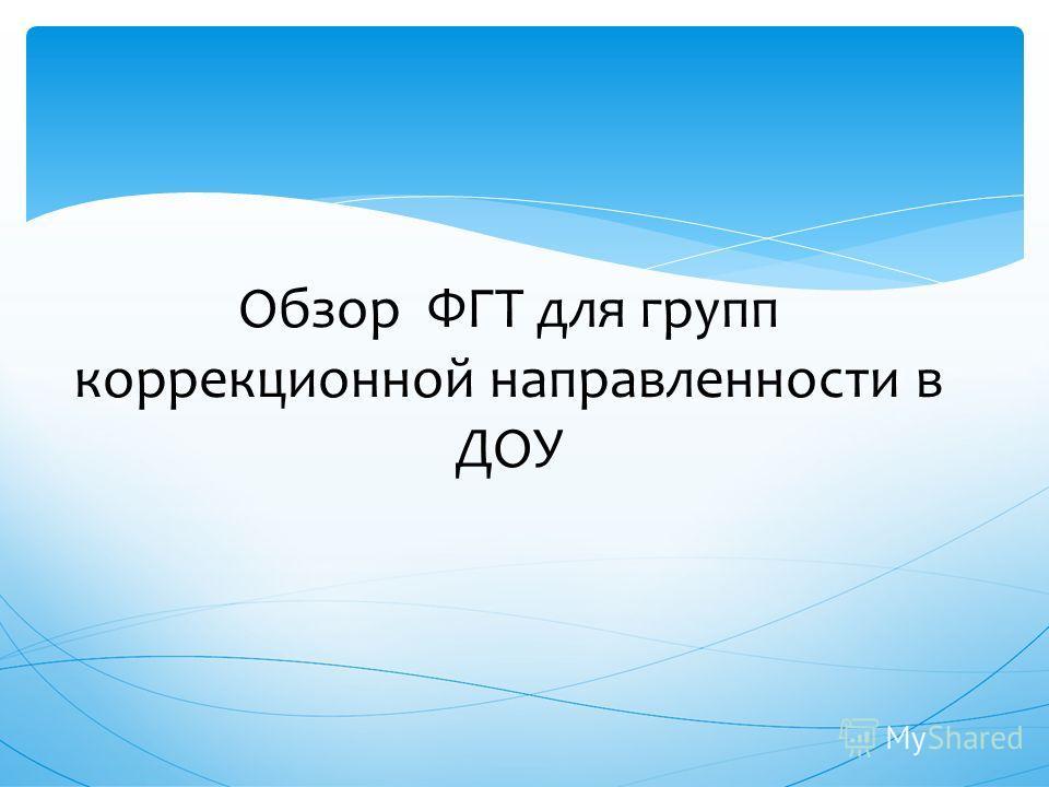 Обзор ФГТ для групп коррекционной направленности в ДОУ
