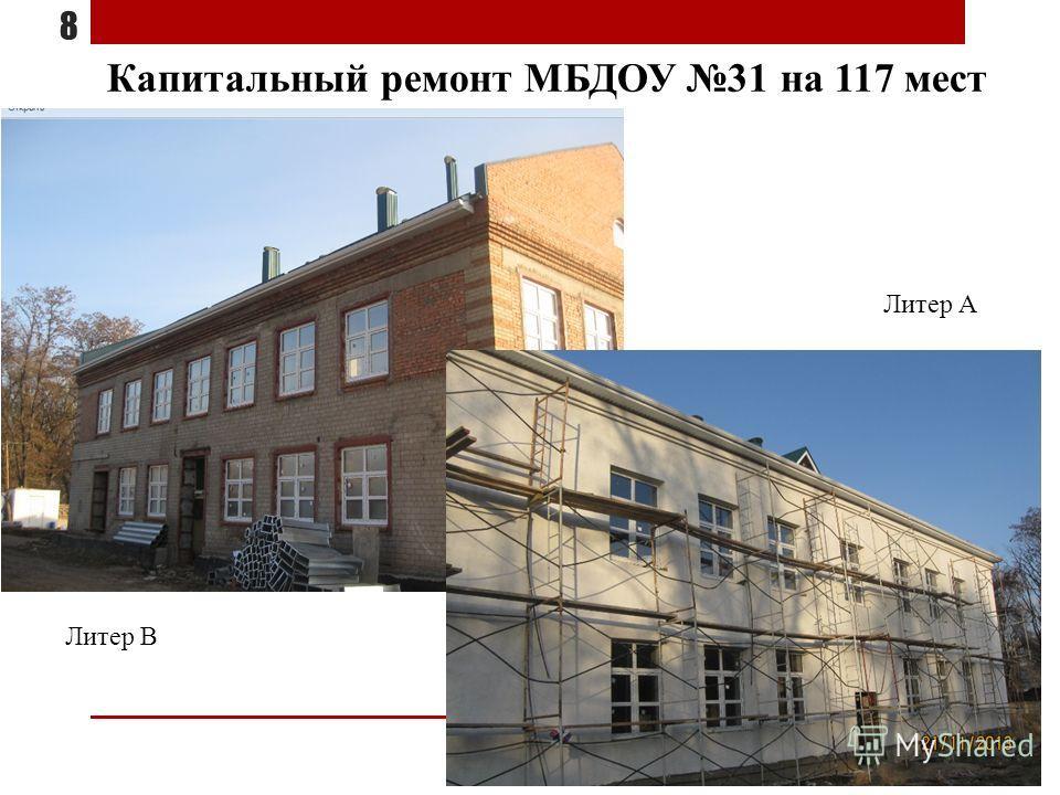 Капитальный ремонт МБДОУ 31 на 117 мест Литер А Литер В 8