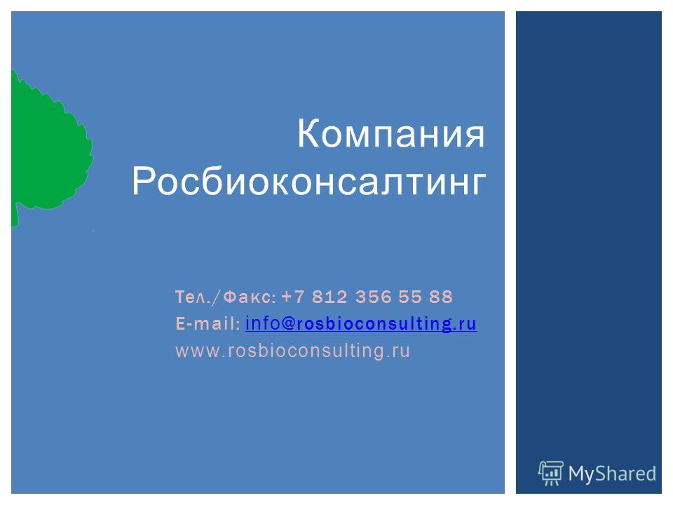 Тел./Факс: +7 812 356 55 88 Е-mail: info @rosbioconsulting.ru info @rosbioconsulting.ru www.rosbioconsulting.ru Компания Росбиоконсалтинг