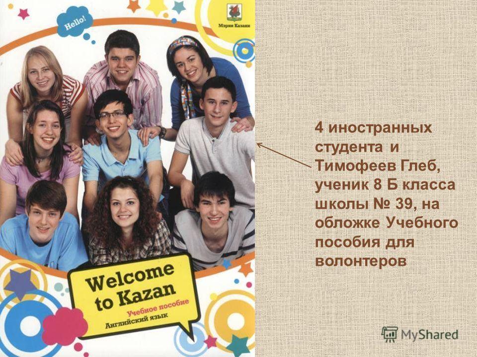 4 иностранных студента и Тимофеев Глеб, ученик 8 Б класса школы 39, на обложке Учебного пособия для волонтеров