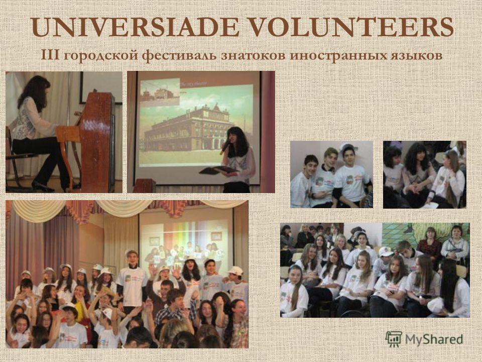 UNIVERSIADE VOLUNTEERS III городской фестиваль знатоков иностранных языков