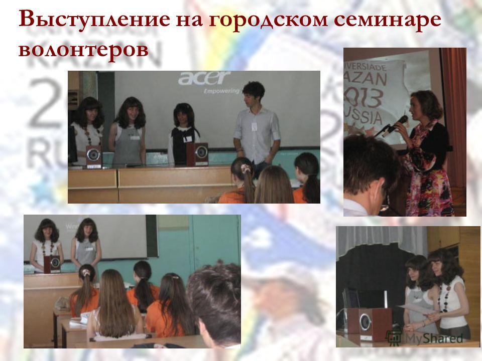 Выступление на городском семинаре волонтеров