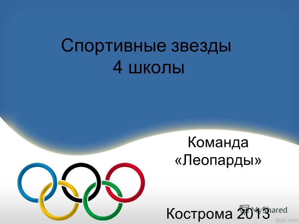 Спортивные звезды 4 школы Команда «Леопарды» Кострома 2013
