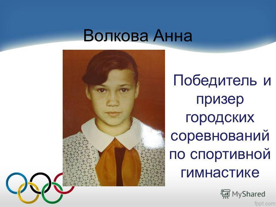 Волкова Анна Победитель и призер городских соревнований по спортивной гимнастике