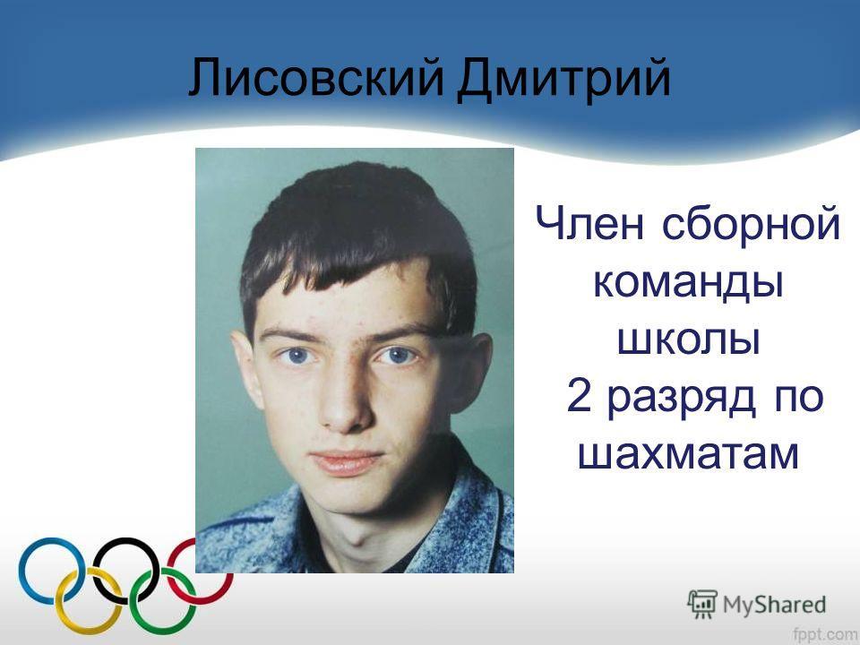 Лисовский Дмитрий Член сборной команды школы 2 разряд по шахматам