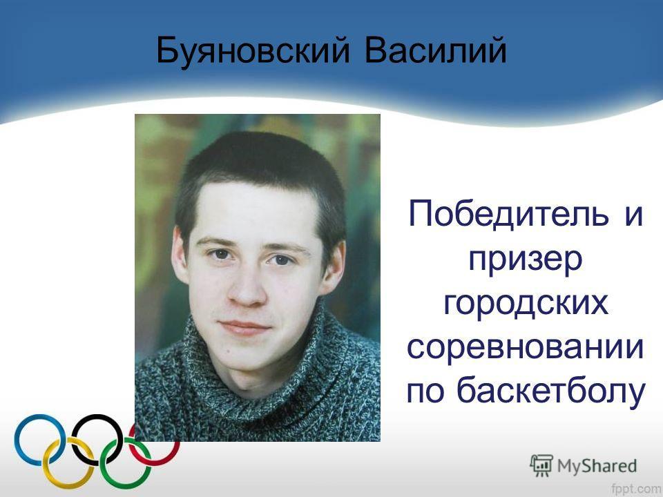 Буяновский Василий Победитель и призер городских соревновании по баскетболу