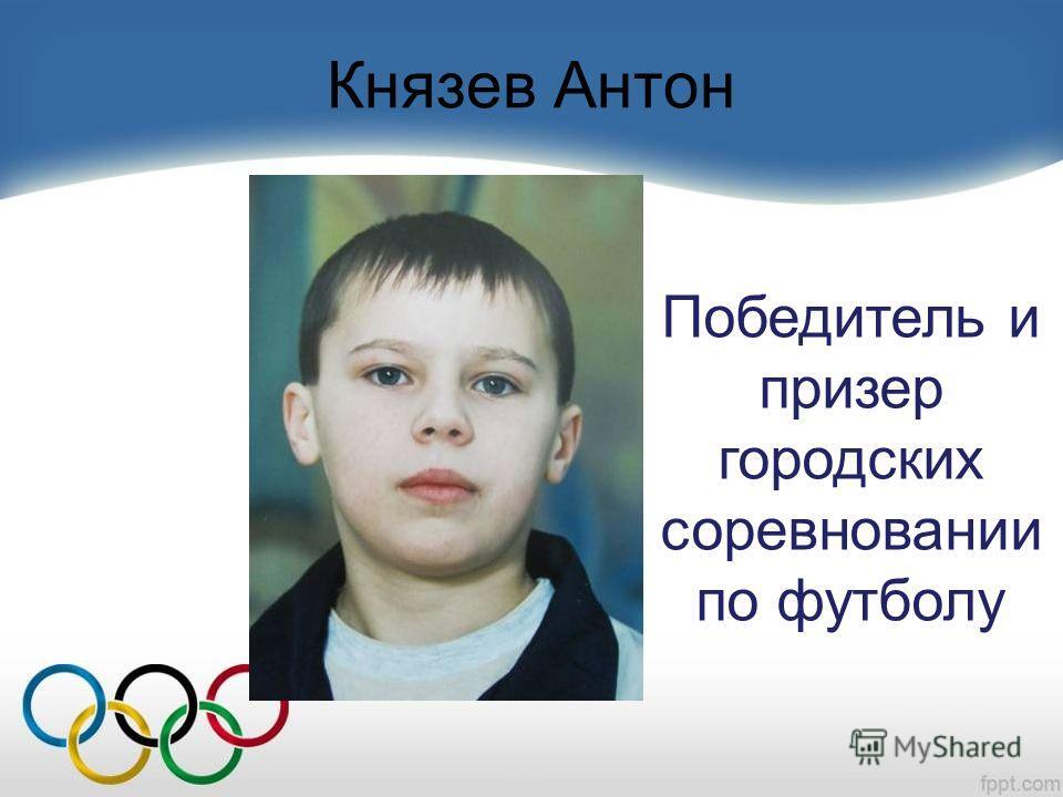 Князев Антон Победитель и призер городских соревновании по футболу
