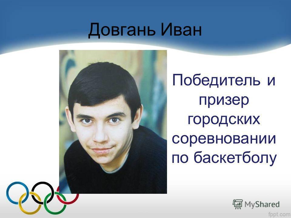 Довгань Иван Победитель и призер городских соревновании по баскетболу