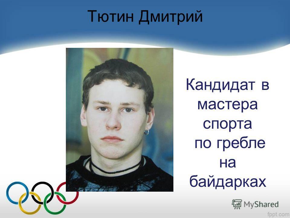 Тютин Дмитрий Кандидат в мастера спорта по гребле на байдарках