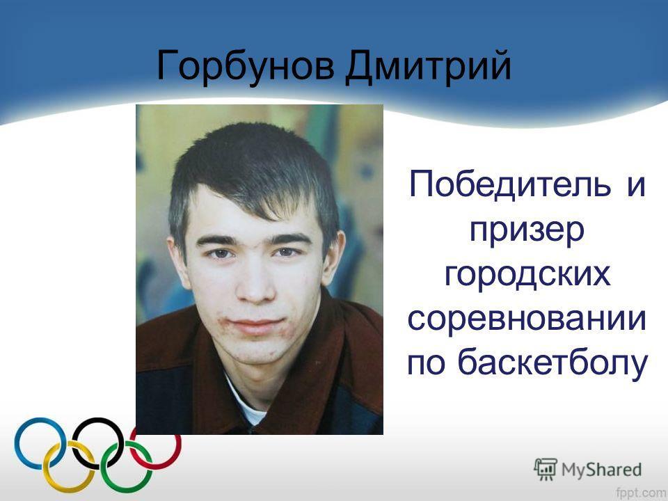Горбунов Дмитрий Победитель и призер городских соревновании по баскетболу