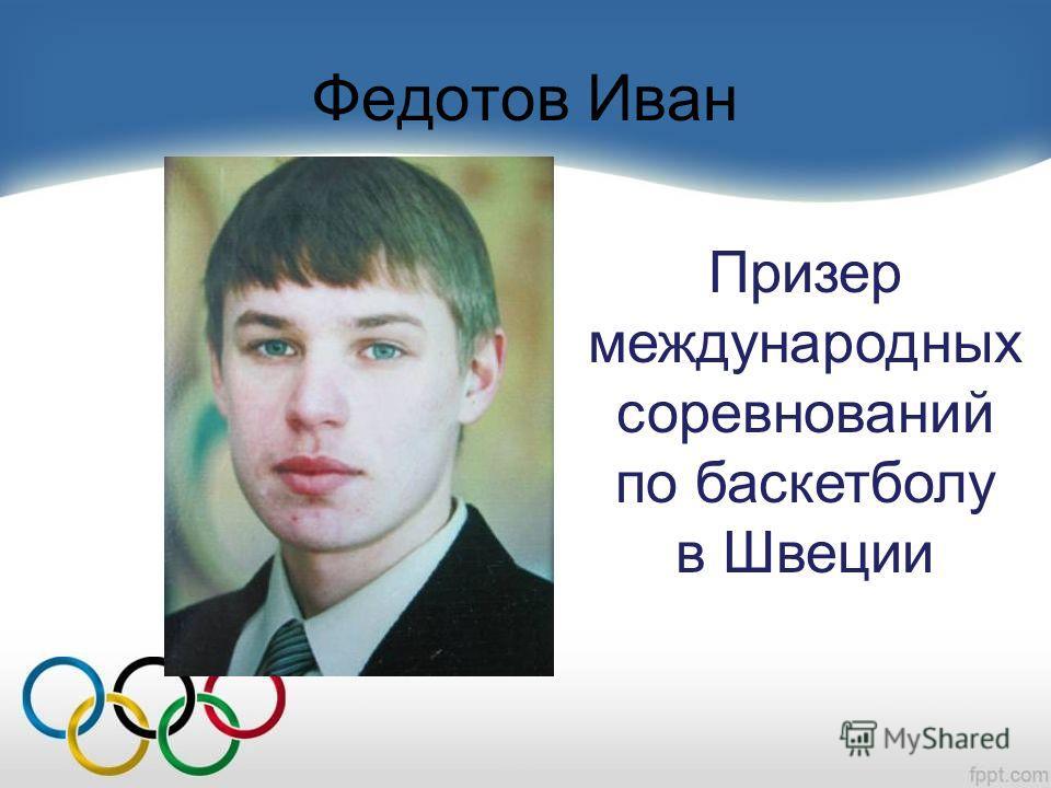 Федотов Иван Призер международных соревнований по баскетболу в Швеции