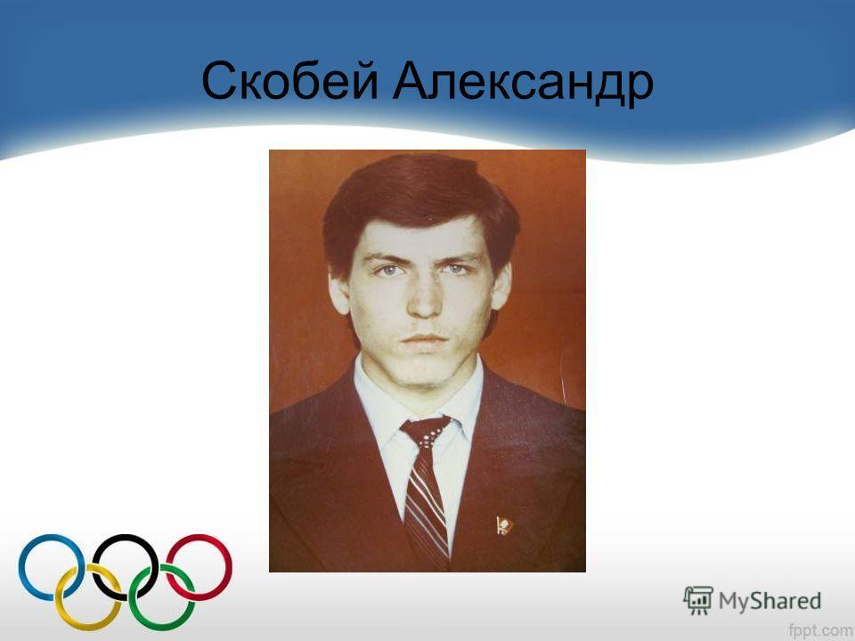 Скобей Александр