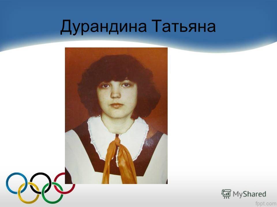 Дурандина Татьяна