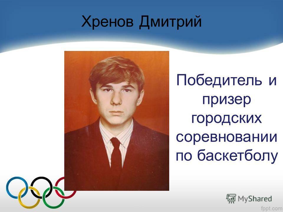 Хренов Дмитрий Победитель и призер городских соревновании по баскетболу