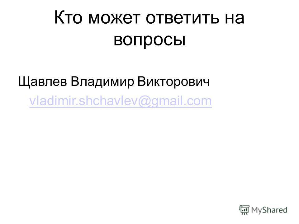 Кто может ответить на вопросы Щавлев Владимир Викторович vladimir.shchavlev@gmail.com