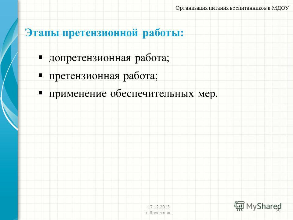 Этапы претензионной работы: 56 Организация питания воспитанников в МДОУ 17.12.2013 г. Ярославль допретензионная работа; претензионная работа; применение обеспечительных мер.