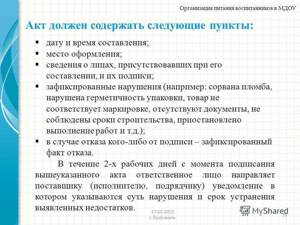 Акт должен содержать следующие пункты: 58 Организация питания воспитанников в МДОУ 17.12.2013 г. Ярославль дату и время составления; место оформления; сведения о лицах, присутствовавших при его составлении, и их подписи; зафиксированные нарушения (на
