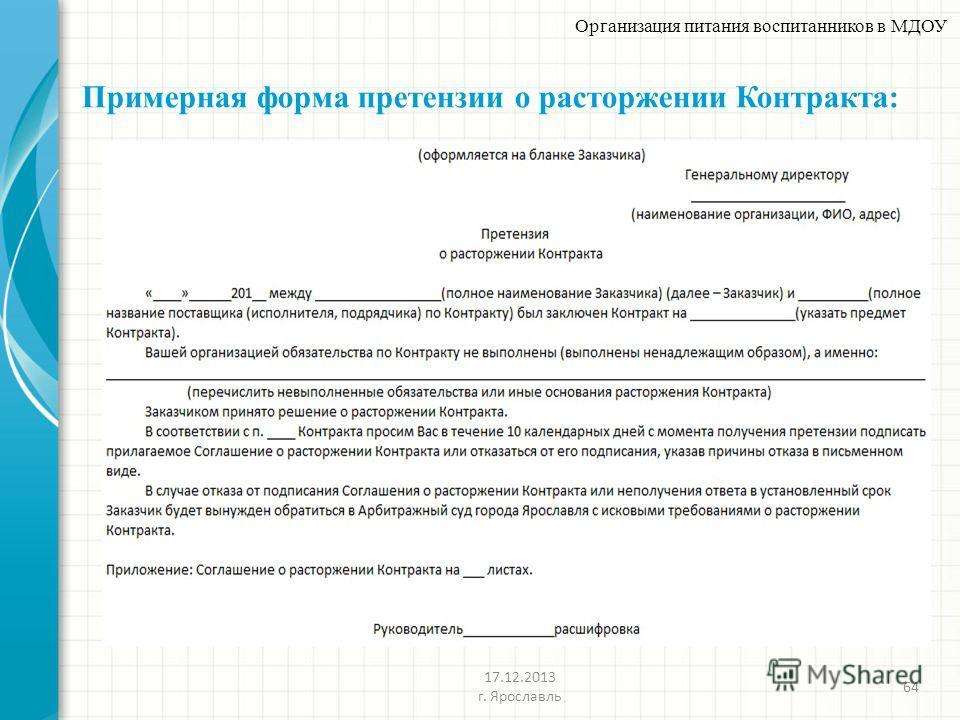Примерная форма претензии о расторжении Контракта: 64 Организация питания воспитанников в МДОУ 17.12.2013 г. Ярославль
