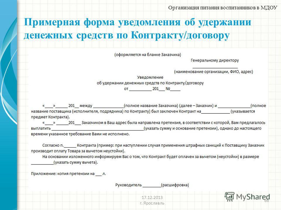 Примерная форма уведомления об удержании денежных средств по Контракту/договору 66 Организация питания воспитанников в МДОУ 17.12.2013 г. Ярославль