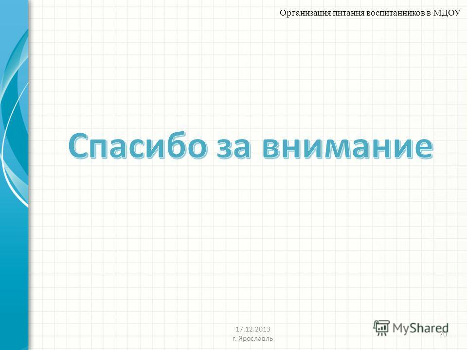 70 Организация питания воспитанников в МДОУ 17.12.2013 г. Ярославль