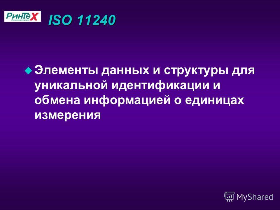 ISO 11240 u Элементы данных и структуры для уникальной идентификации и обмена информацией о единицах измерения