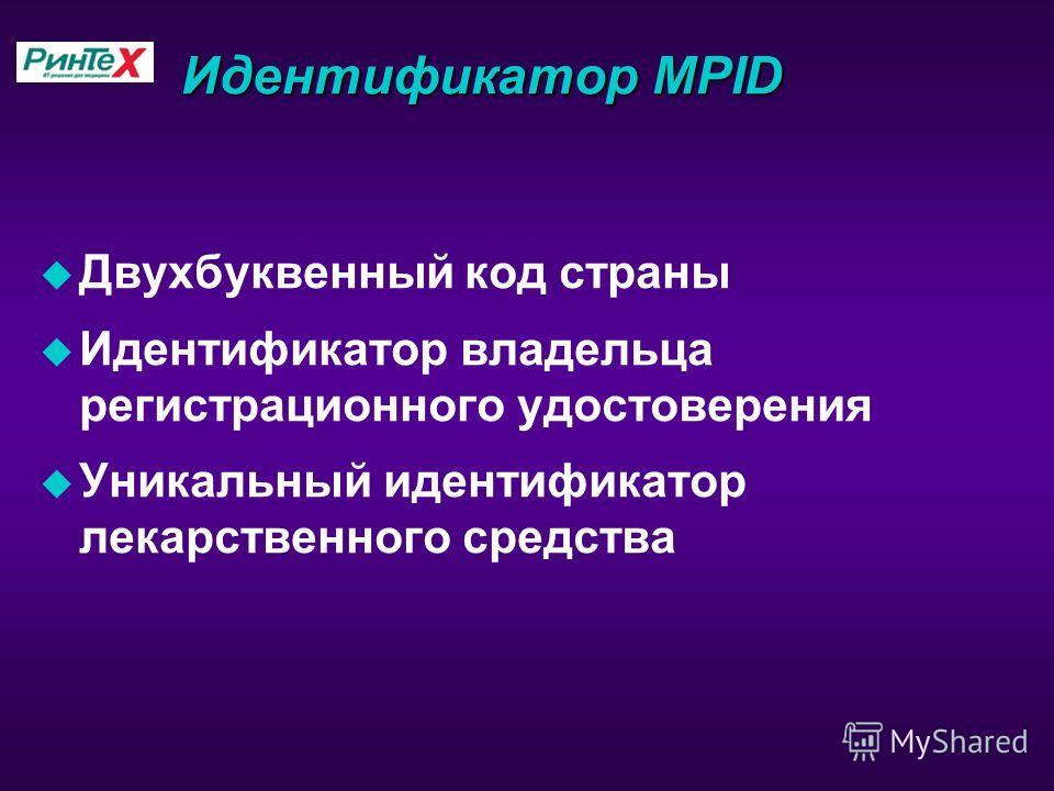 Идентификатор MPID u Двухбуквенный код страны u Идентификатор владельца регистрационного удостоверения u Уникальный идентификатор лекарственного средства