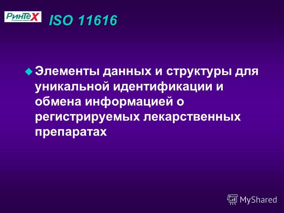 ISO 11616 u Элементы данных и структуры для уникальной идентификации и обмена информацией о регистрируемых лекарственных препаратах