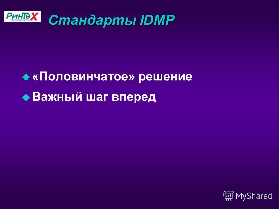 Стандарты IDMP u «Половинчатое» решение u Важный шаг вперед