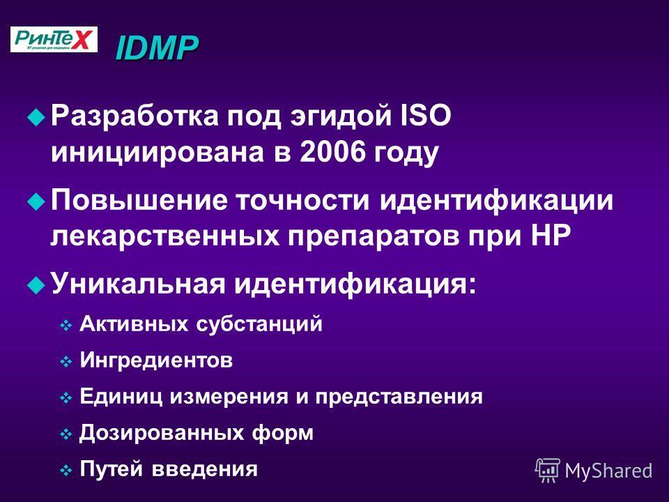 IDMP u Разработка под эгидой ISO инициирована в 2006 году u Повышение точности идентификации лекарственных препаратов при НР u Уникальная идентификация: v Активных субстанций v Ингредиентов v Единиц измерения и представления v Дозированных форм v Пут