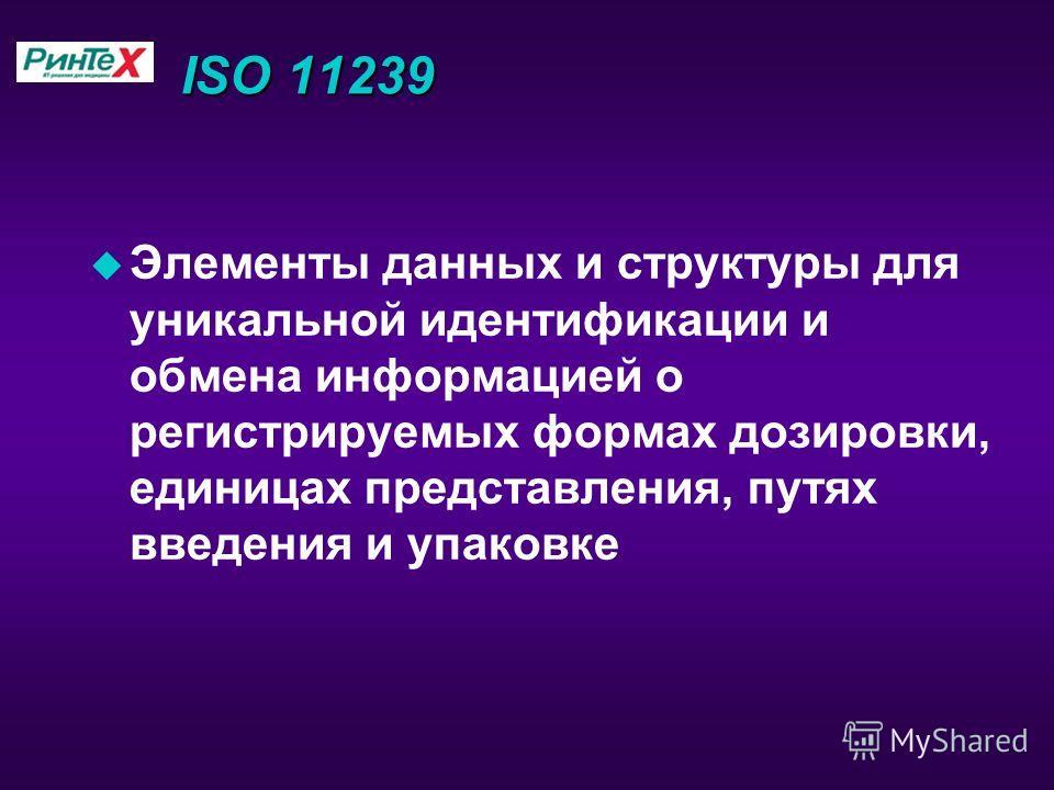 ISO 11239 u Элементы данных и структуры для уникальной идентификации и обмена информацией о регистрируемых формах дозировки, единицах представления, путях введения и упаковке