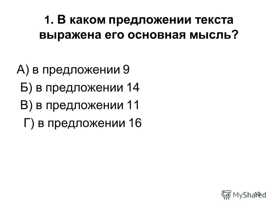 A) в предложении 9 Б) в предложении 14 В) в предложении 11 Г) в предложении 16 10 1. В каком предложении текста выражена его основная мысль?