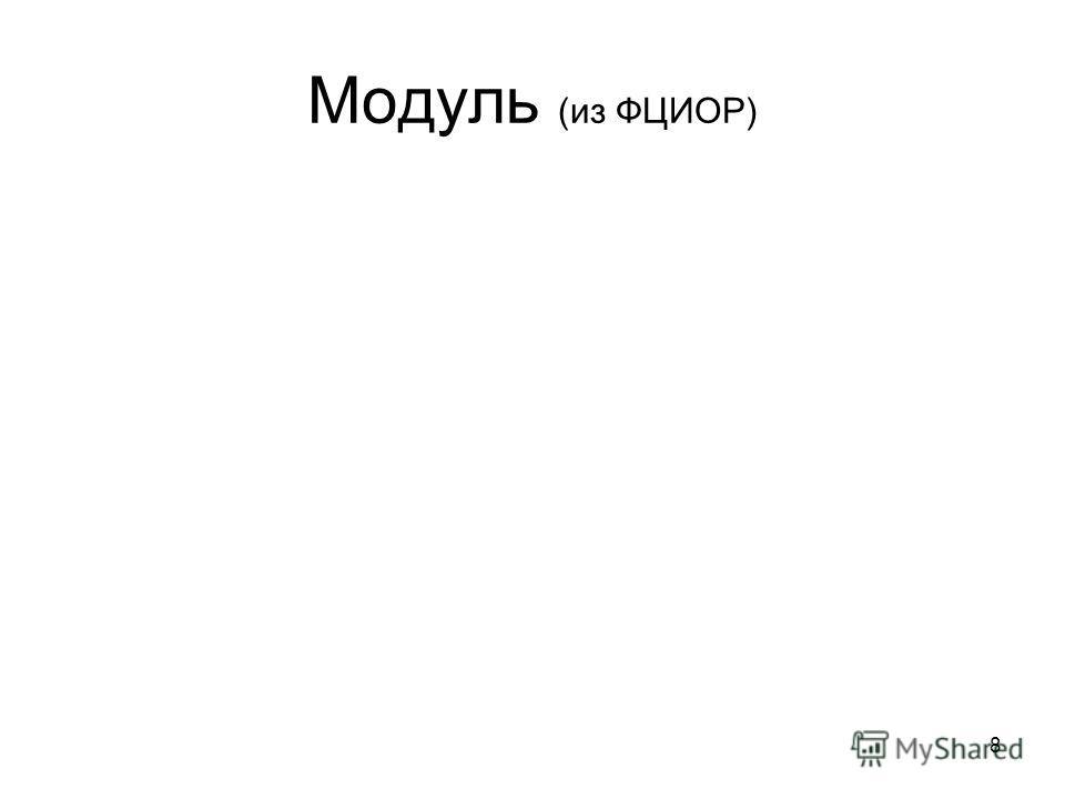 Модуль (из ФЦИОР) 8