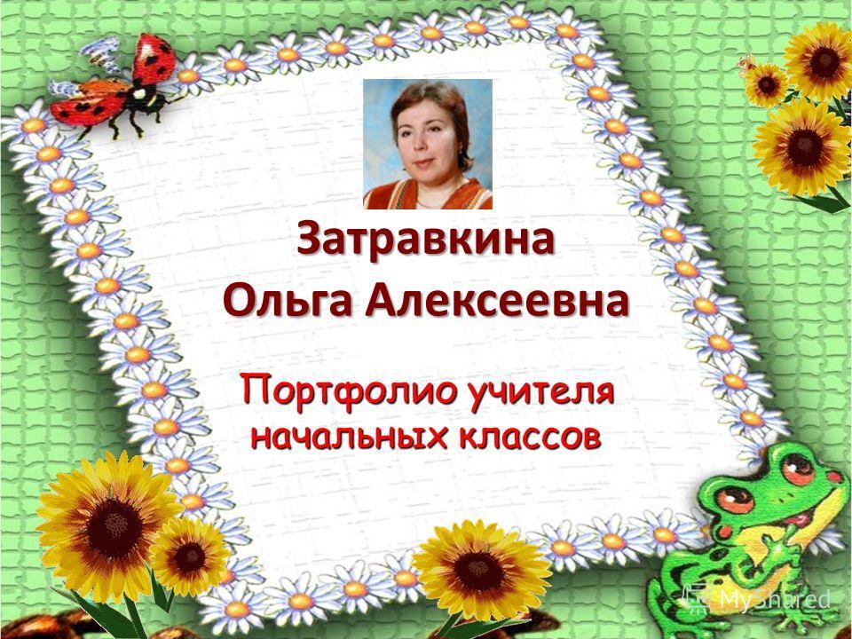 Затравкина Ольга Алексеевна Портфолио учителя начальных классов