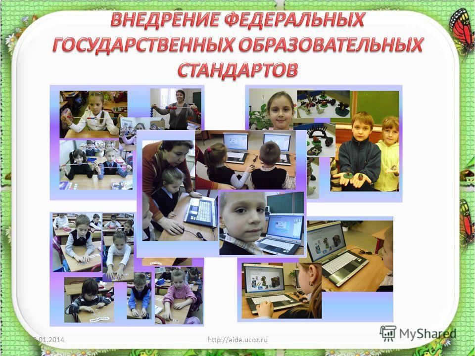 10.01.2014http://aida.ucoz.ru4