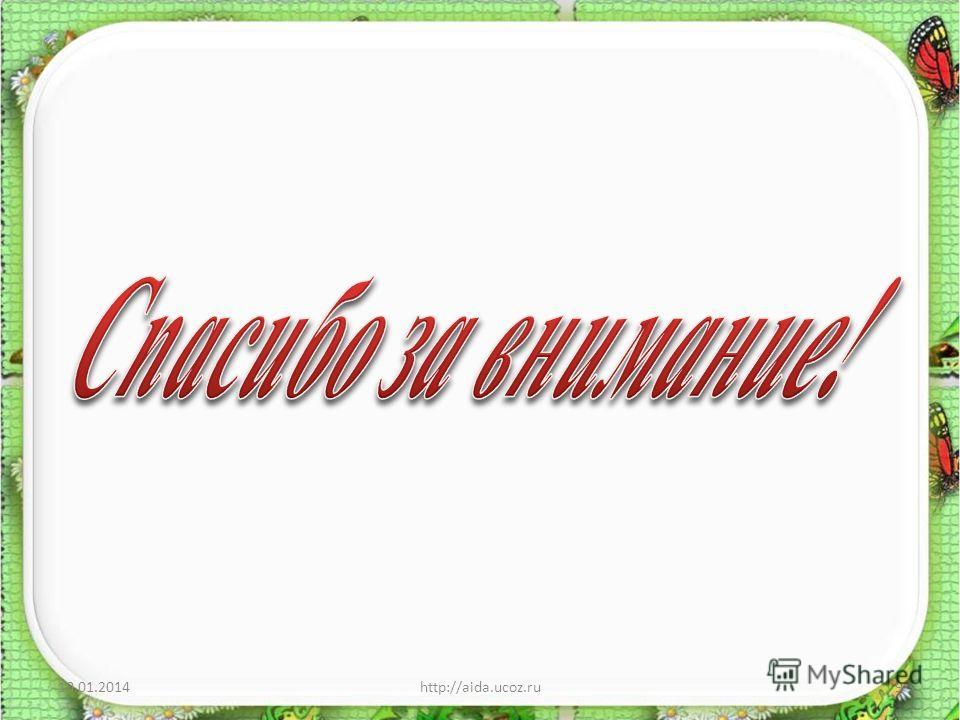 10.01.2014http://aida.ucoz.ru9