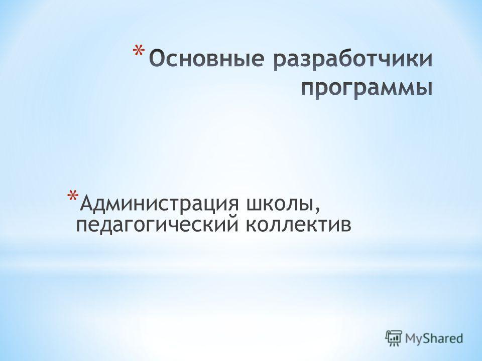 * Администрация школы, педагогический коллектив