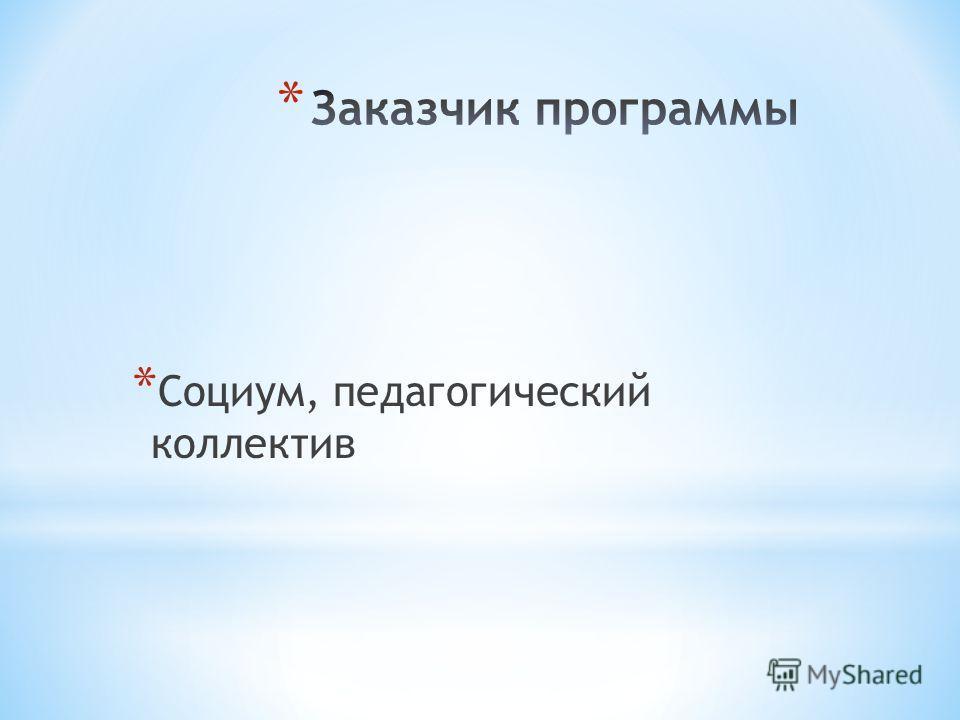 * Социум, педагогический коллектив