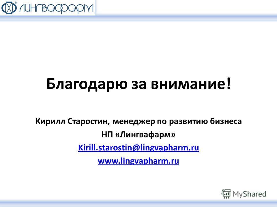 Благодарю за внимание! Кирилл Старостин, менеджер по развитию бизнеса НП «Лингвафарм» Kirill.starostin@lingvapharm.ru www.lingvapharm.ru