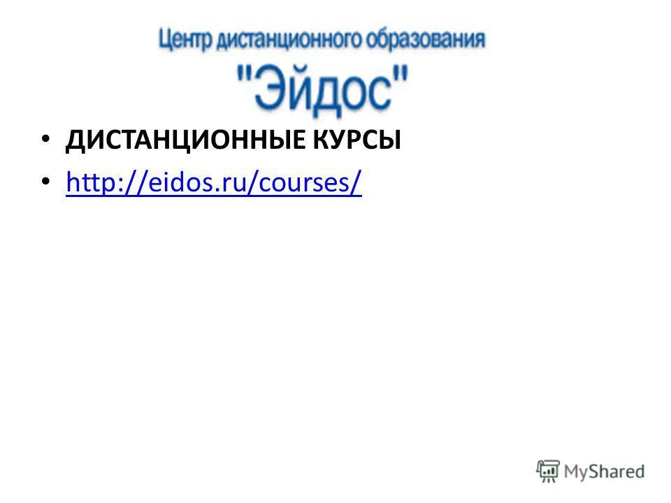 ДИСТАНЦИОННЫЕ КУРСЫ http://eidos.ru/courses/