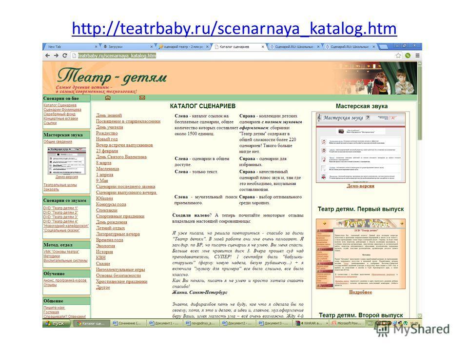 http://teatrbaby.ru/scenarnaya_katalog.htm
