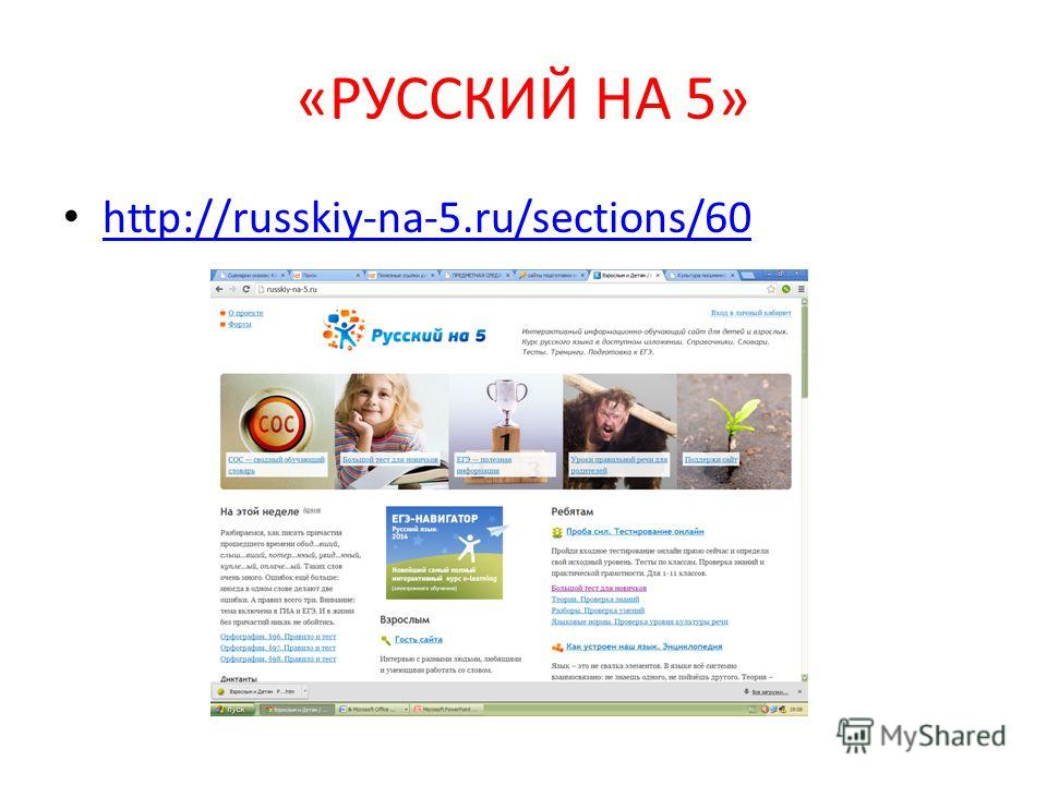 «РУССКИЙ НА 5» http://russkiy-na-5.ru/sections/60