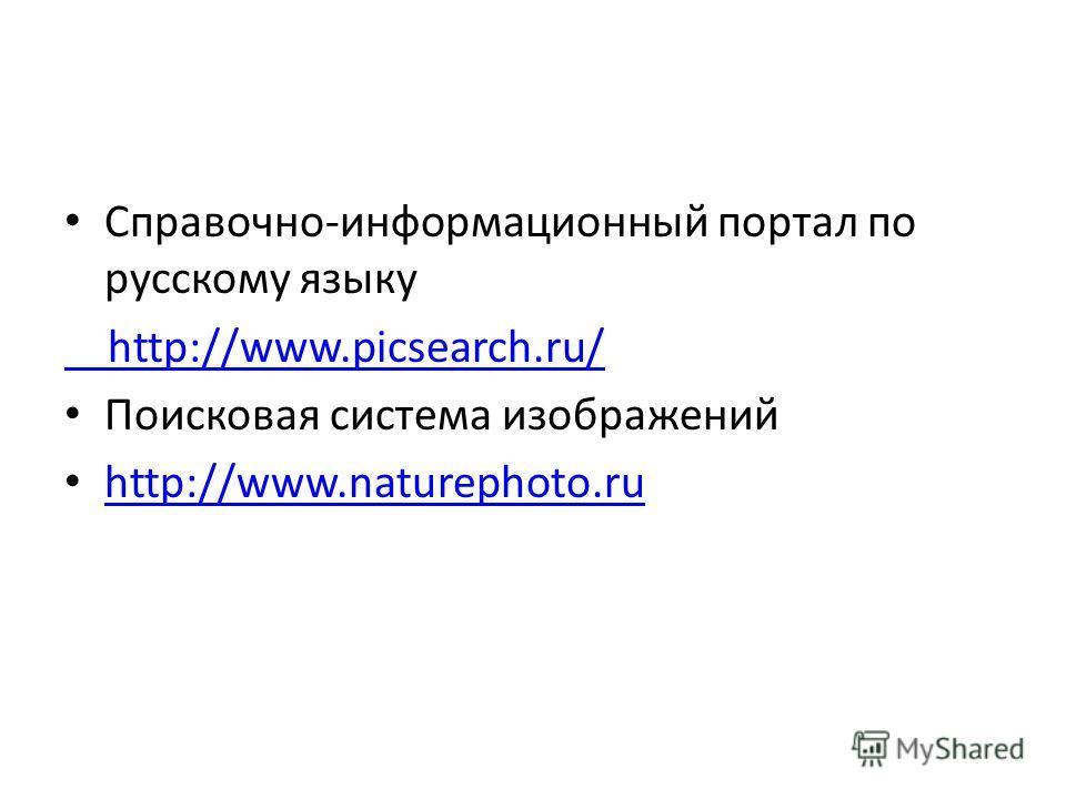 Справочно-информационный портал по русскому языку http://www.picsearch.ru/ Поисковая система изображений http://www.naturephoto.ru