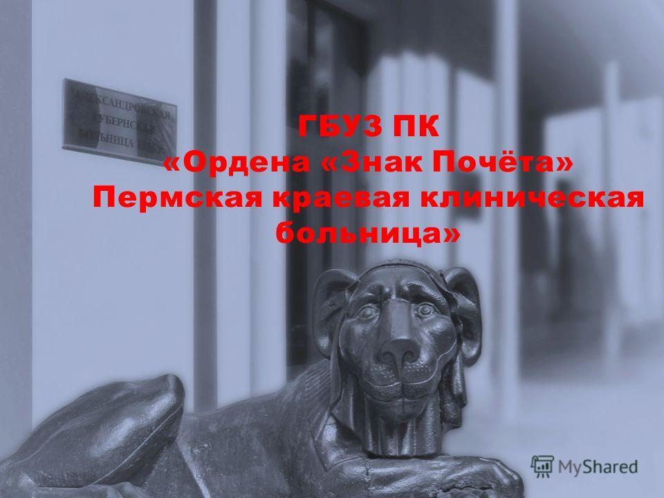 ГБУЗ ПК «Ордена «Знак Почёта» Пермская краевая клиническая больница»