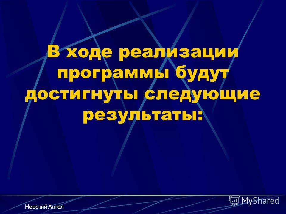 Невский Ангел В ходе реализации программы будут достигнуты следующие результаты:
