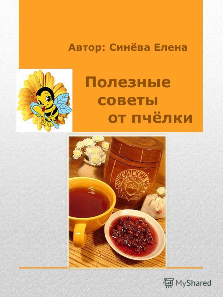 Автор: Синёва Елена Полезные советы от пчёлки