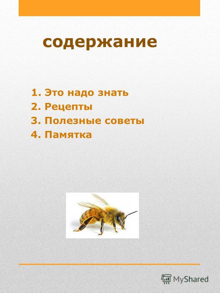 содержание 1. Это надо знать 2. Рецепты 3. Полезные советы 4. Памятка