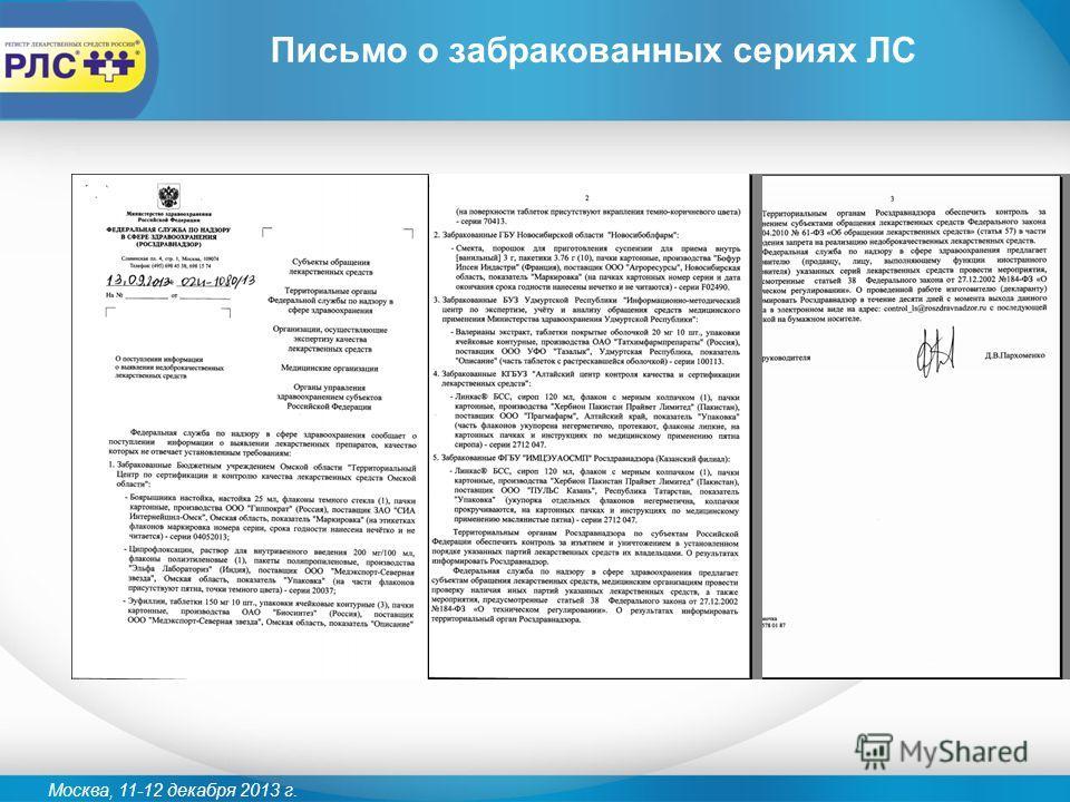Москва, 11-12 декабря 2013 г. Письмо о забракованных сериях ЛС