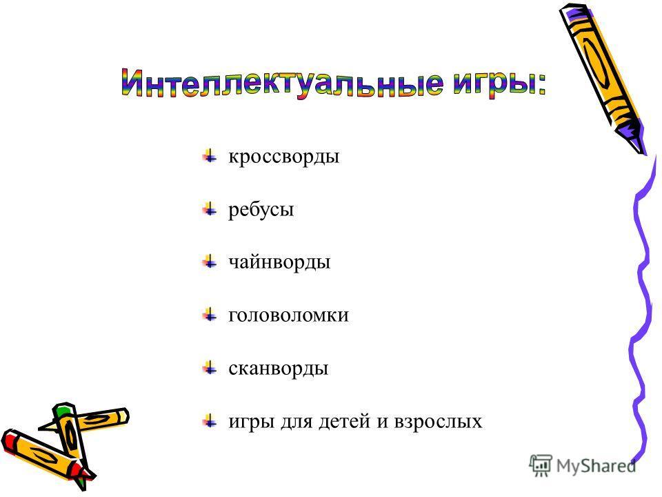 кроссворды ребусы чайнворды головоломки сканворды игры для детей и взрослых